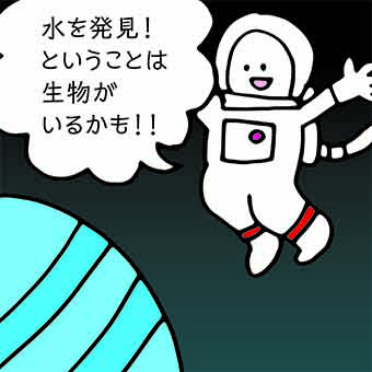 東広島宇宙