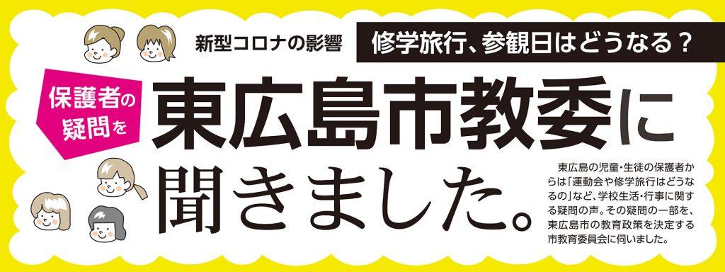 東広島市教委に聞きました