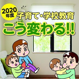 東広島2020