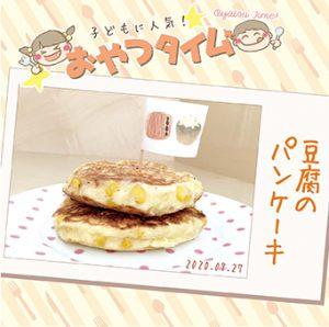 おやつタイム_豆腐のパンケーキ