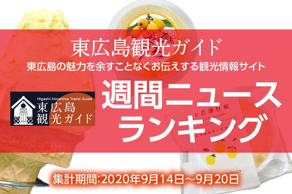 人気記事観光0924