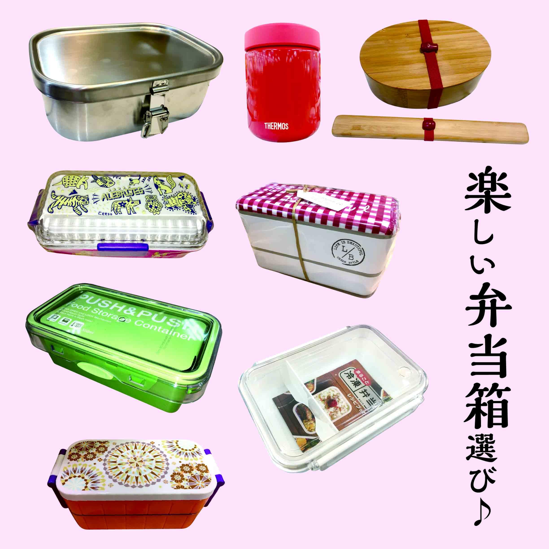 東広島弁当箱