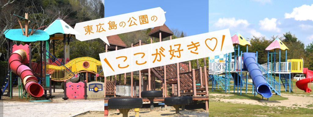 公園東広島