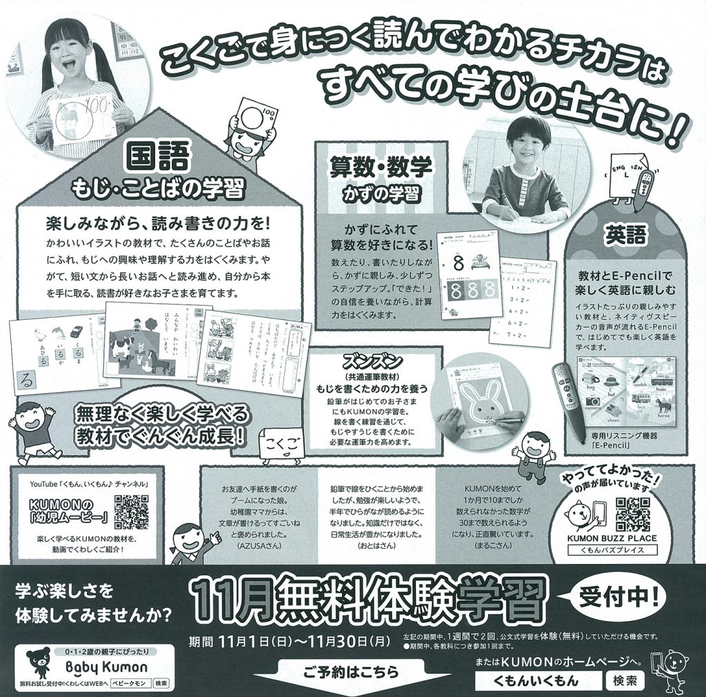 くもん国語メイン201028