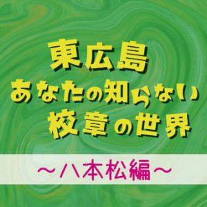 校章の世界_八本松