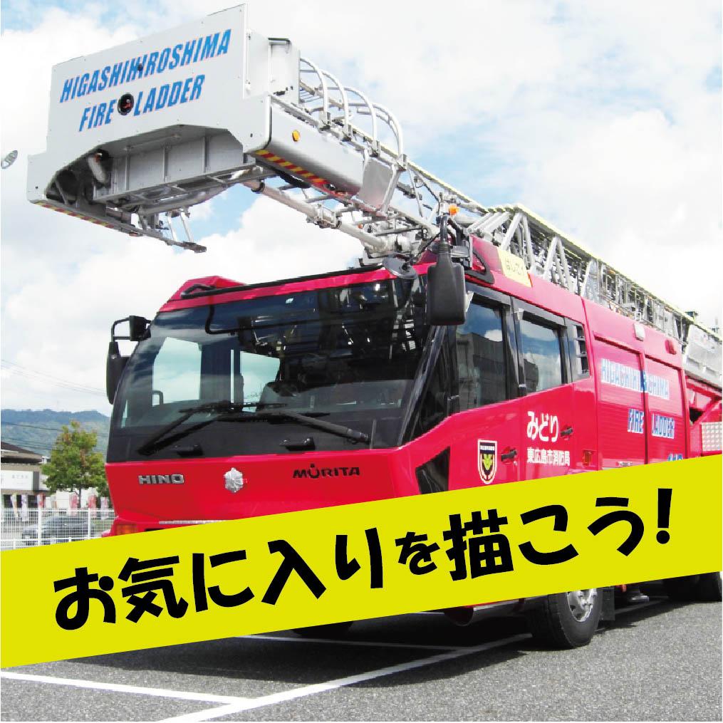 消防フェア