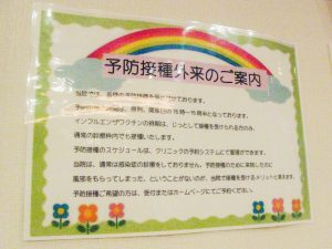 虹の子どもクリニックインフル予防_2