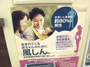 虹の子どもクリニック風しん予防_1