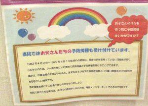 虹の子どもクリニック風しん予防_2
