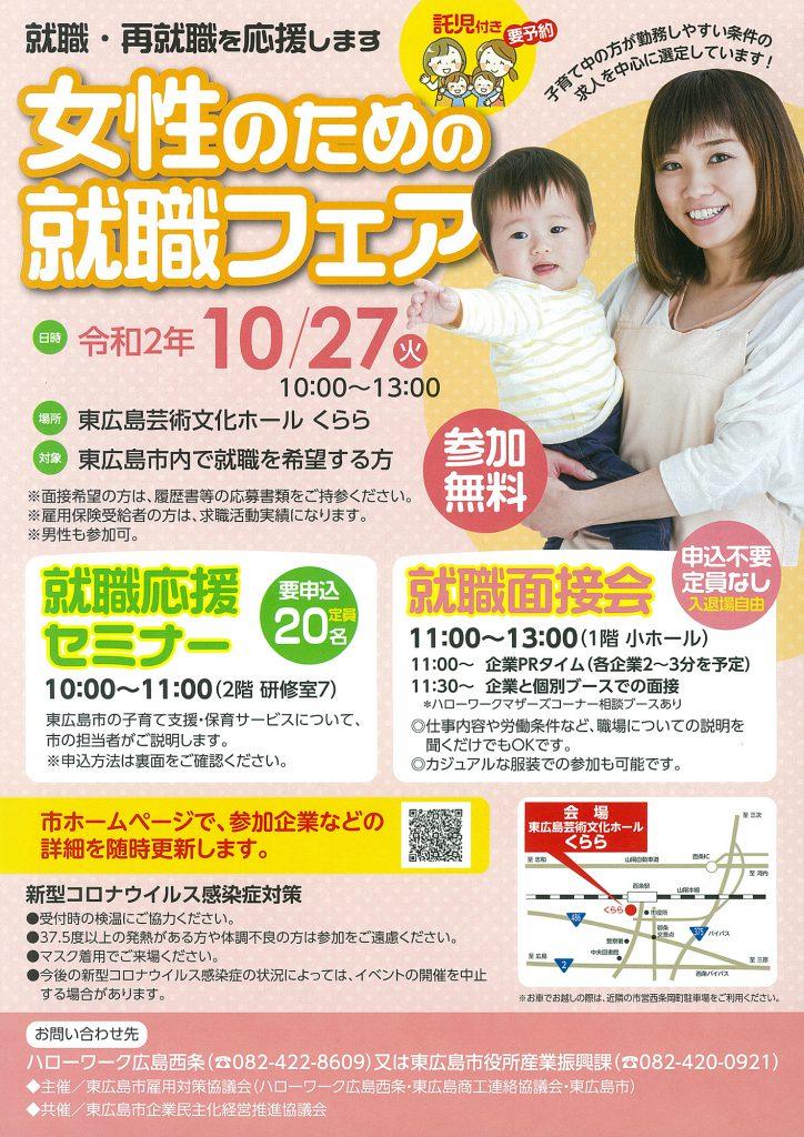 東広島市雇用対策協議会