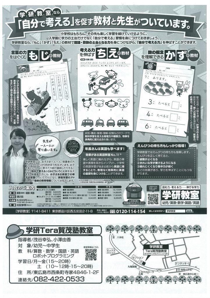 学研教室Tera賀茂塾教室