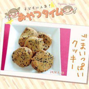 おやつタイム_ごまいっぱいクッキー
