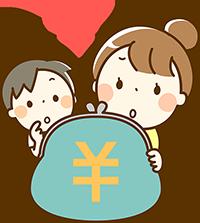 お金_親子