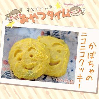 おやつタイム_かぼちゃのニコニコクッキー