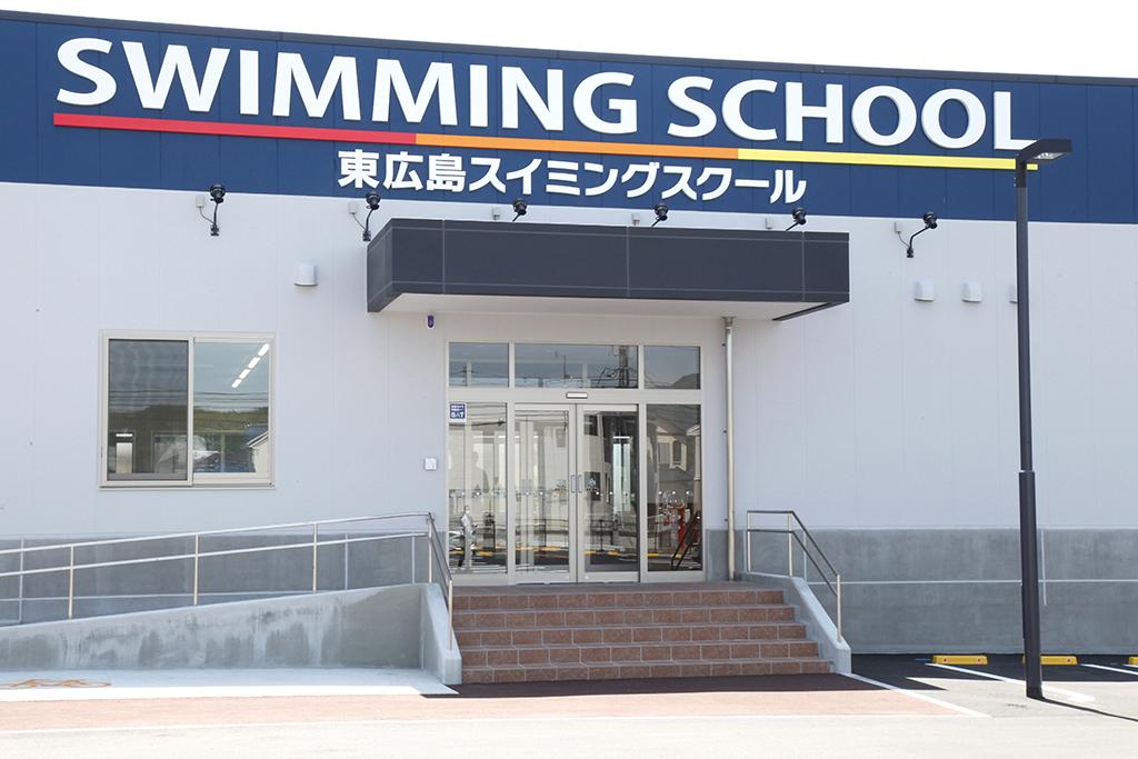東広島スイミング外観
