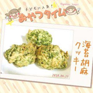 おやつタイム_海苔胡麻クッキー