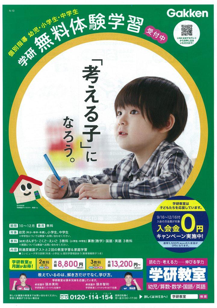 学研Tera賀茂塾教室