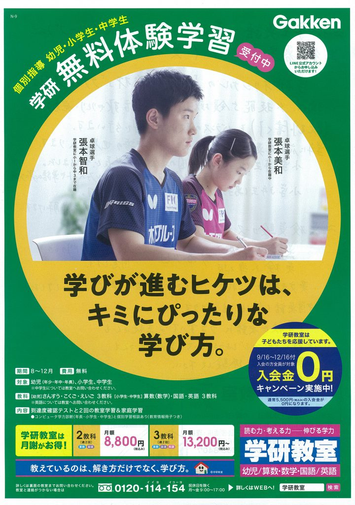 学研田口教室