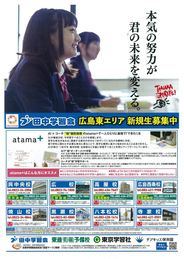 田中学習会広島西条校