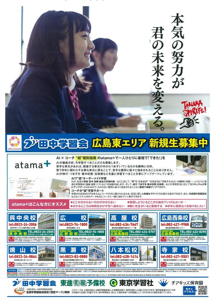 田中学習会黒瀬校