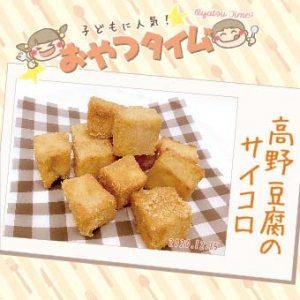 おやつタイム_高野豆腐サイコロ