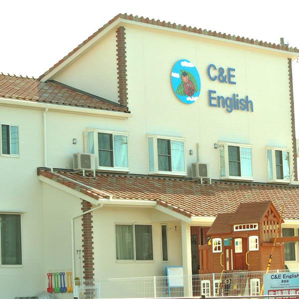 C&E 外観
