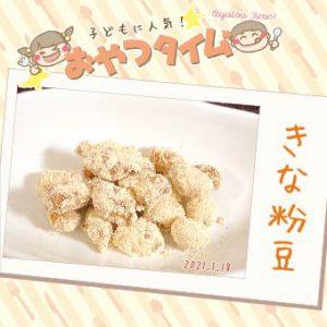おやつタイム_きな粉豆