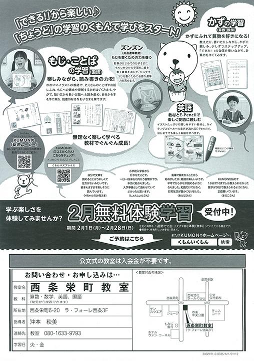 KUMON 西条栄町教室