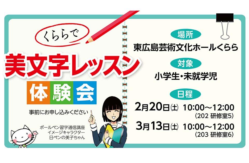 東広島硬筆教育協会