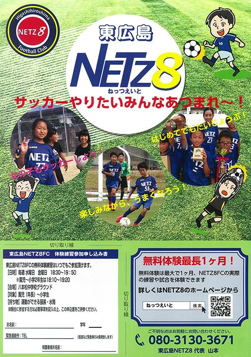 東広島NETZ8