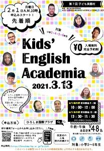 KidsEngAcademia2021