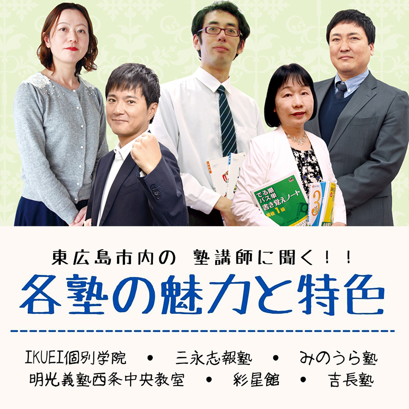 東広島市内の 塾講師に聞く!!