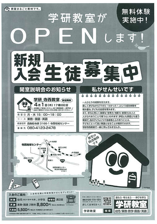 学研寺西教室