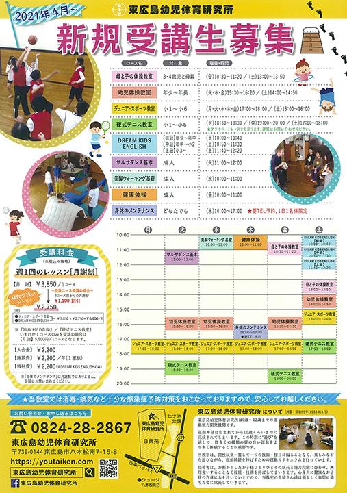 東広島幼児体育研究所