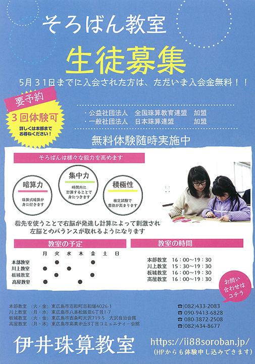 伊井珠算教室
