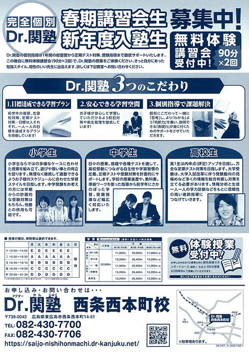 Dr.関塾