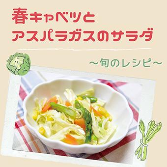 旬レシピ2104_アイキャッチ