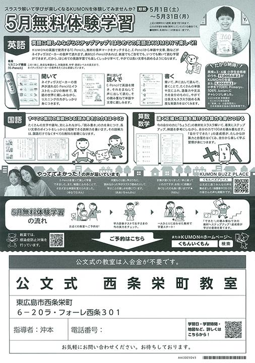 西条栄町教室