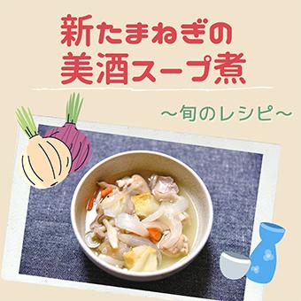 旬のレシピ_新たまねぎの美酒スープ煮