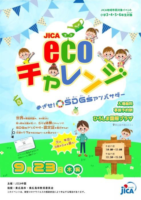 eco_challenge1