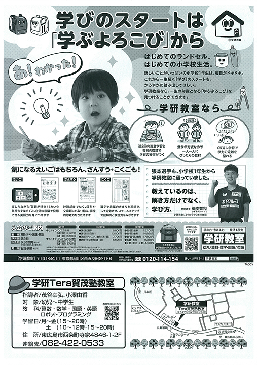 Tera賀茂塾教室