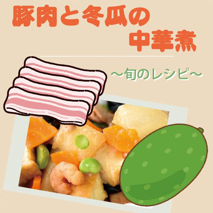 豚肉と冬瓜の中華煮
