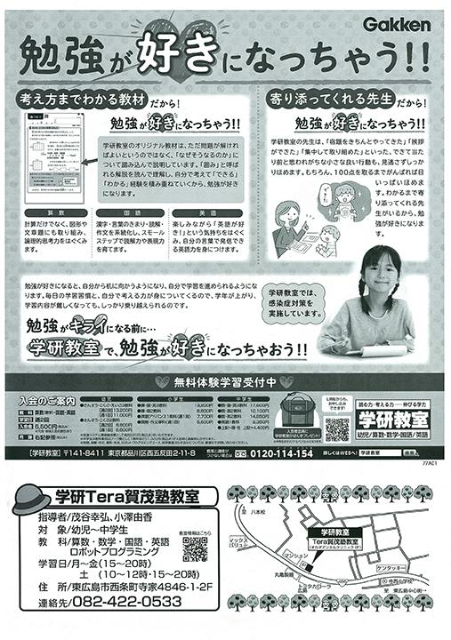 Tera賀茂塾