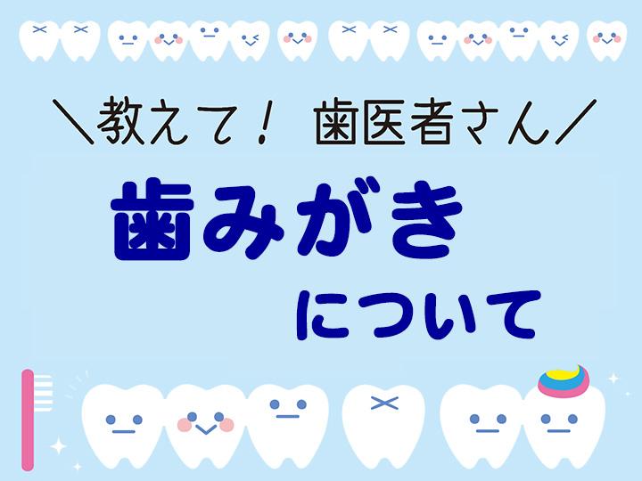 歯みがきについて
